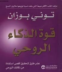 تحميل كتاب قوة الذكاء الروحي - توني بوزان pdf