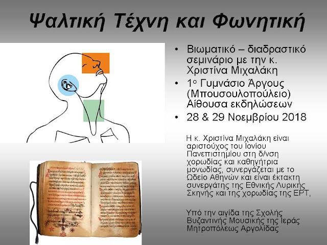 """Βιωματικό - διαδραστικό σεμινάριο στο Άργος: """"Ψαλτική τέχνη και φωνητική"""""""