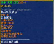 one piece change time 1.5 item Heritage` king` magic spirit Grade +1 detail