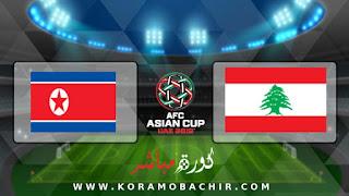 مشاهدة مباراة لبنان وكوريا الشمالية بث مباشر  17-01-2019 كأس آسيا 2019