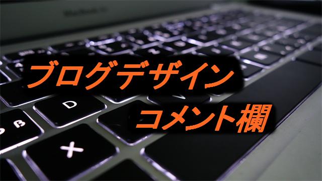 ブログデザインをHTMLで編集