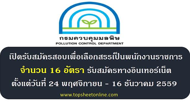 กรมควบคุมมลพิษ เปิดรับสมัคร 16 อัตรา วันที่ 24 พฤศจิกายน - 16 ธันวาคม 2559