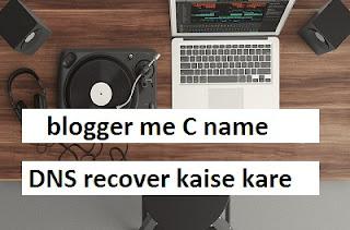 DNS recover kaise kare