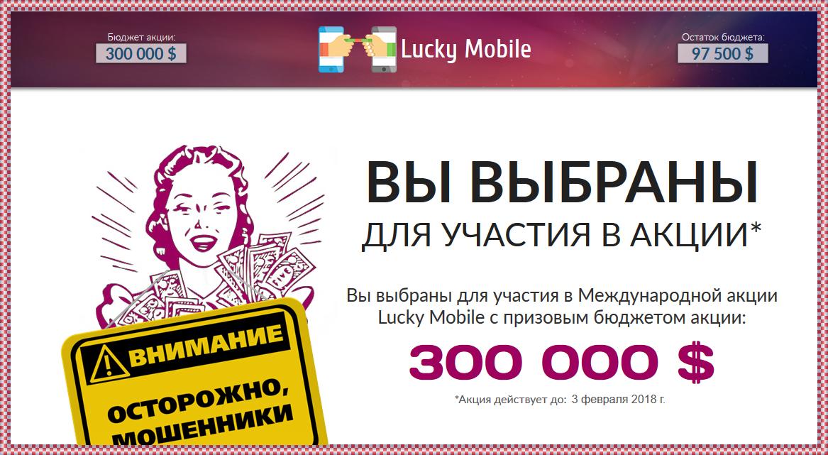 2018-luckymobile.bid Отзывы. Международная акция Lucky Mobile