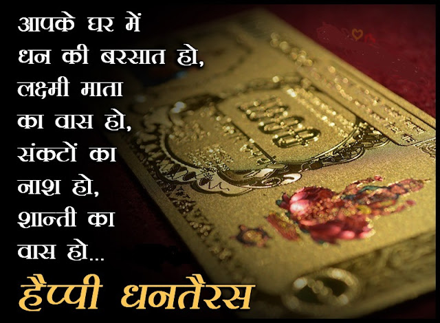 happy, dhanteras, quotes, wishes, happy dhanteras, dhanteras wishes, wishes quotes, dhanteras quotes, happy dhanteras wishes, wishes for dhanteras,  dhanteras wishes quotes, wishes for happy dhanteras, quotes for happy dhanteras, wishes for dhanteras,  quotes for dhanteras wishes, dhanteras latest quotes, happy dhanteras wishes quotes, happy dhanteras latest wallapers