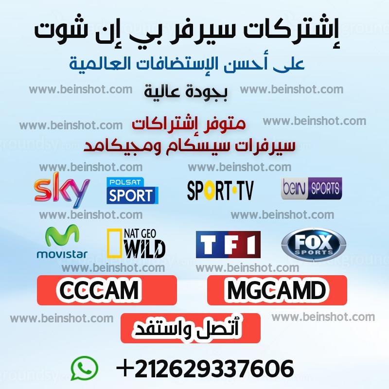 سيرفر مجيكامد ب100يوزر لمشاهدة مباريات يوم السبت 2018/08/18