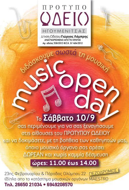 Music Open Day από το Πρότυπο Ωδείο Ηγουμενίτσας