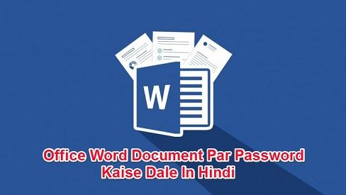 office-word-par-password-kaise-dale