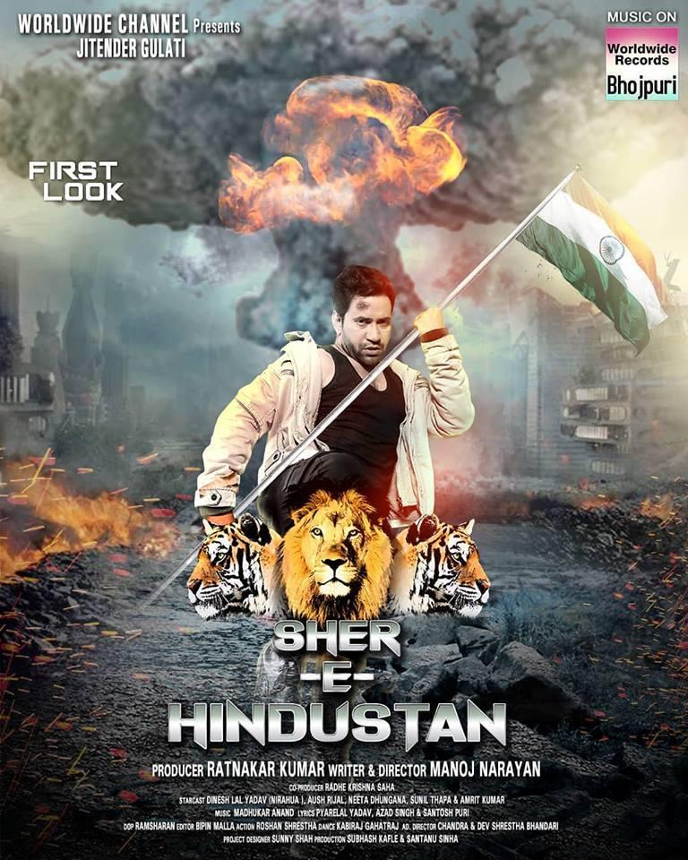 Sher E Hindustan Bhojpuri Movie New Poster Feat Dinesh Lal Yadav Nirahua