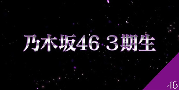 http://akb48-daily.blogspot.hk/2016/02/nogizaka46-is-recruiting-3rd-generation.html