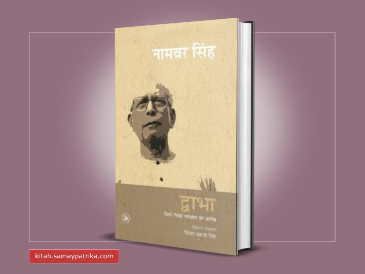 dwabha namvar singh book