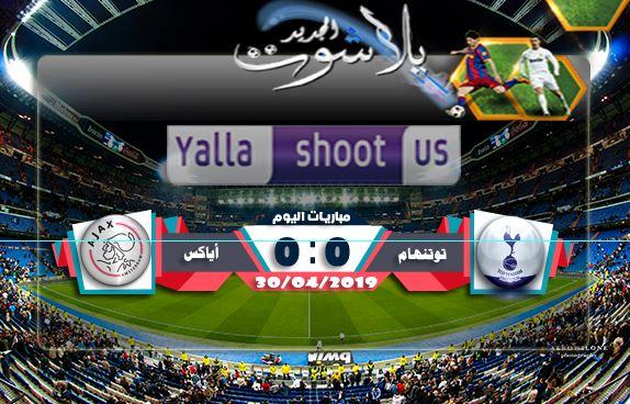 نتيجة مباراة توتنهام وأياكس أمستردام بتاريخ 30-04-2019 دوري أبطال أوروبا