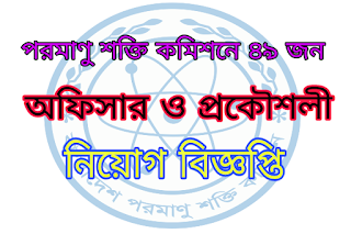 Atomic Energy Commission new job circular 2019 | 49 officers and engineers recruited