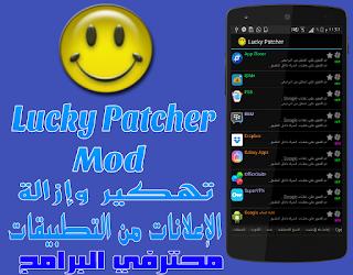 [تحديث] تطبيق Lucky Patcher v8.7.3 تهكير التطبيقات والألعاب وإزالة الإعلانات منها + روت