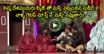 Yesterday Sudigali Sudheer Hilarious Deshamuduru Spoof Skit