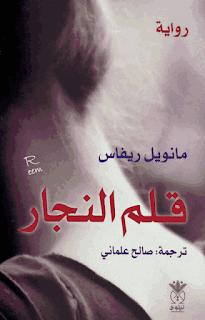 تحميل رواية قلم النجار PDF مانويل ريفاس