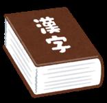 https://3.bp.blogspot.com/-xiq3Dadj3gk/XDhXLQDK_9I/AAAAAAAACUM/ihzCBDZpW5UGQm9pjuLX-WQkMcoih1a-ACLcBGAs/s1600/dictionary2_kanji2.png