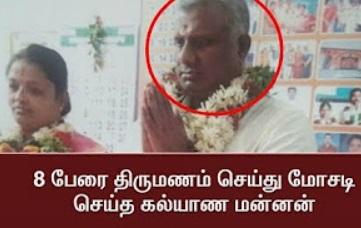 Thanthi TV | Marriage Fraud