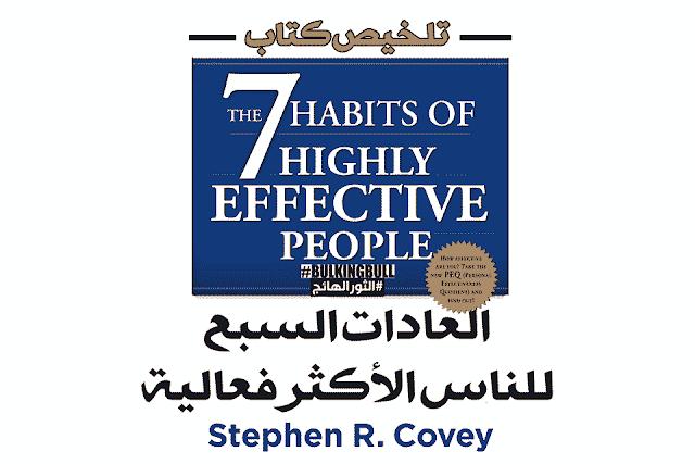 العادات السبع للناس الأكثر فعالية: ملخص وأساسيات تطوير الذات من منظور ستيفن كوفي (The 7 Habits of Highly Effective People)