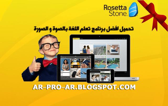 تحميل برنامج Rosetta Stone لتعلم جميع لغات مجاناً