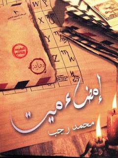 روايات عربية : تحميل رواية إمضاء ميت PDF محمد رجب