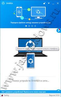 Отправка файлов между компьютерами по Wi-Fi