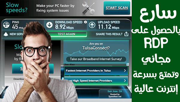 سارع بالحصول علي RDP مجاني وتمتع بسرعة انترنت عالية وامكانيات عالية