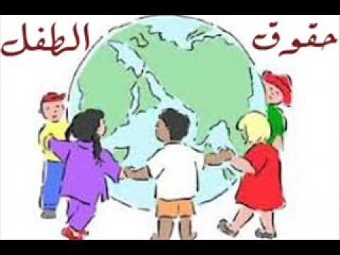 اليوم العالمي لحقوق الطفل ... سحر الحياة