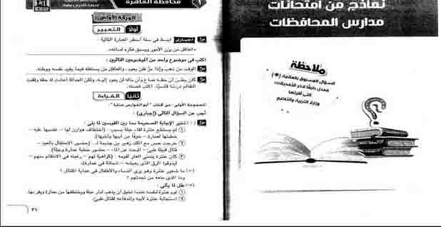 تحميل نماذج امتحانات لغة عربية للصف الاول الثانوى الترم الاول 2019 امتحان مدارس المحافظات