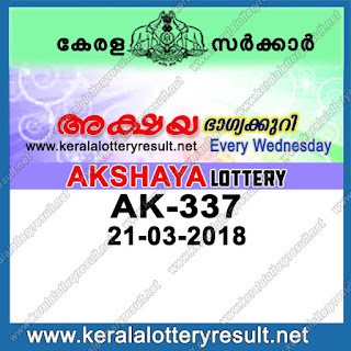 kerala lottery 21/3/2018, kerala lottery result 21.3.2018, kerala lottery results 21-03-2018, akshaya lottery AK 337 results 21-03-2018, akshaya lottery AK 337, live akshaya lottery AK-337, akshaya lottery, kerala lottery today result akshaya, akshaya lottery (AK-337) 21/03/2018, AK 337, AK 337, akshaya lottery AK337, akshaya lottery 21.3.2018, kerala lottery 21.3.2018, kerala lottery result 21-3-2018, kerala lottery result 21-3-2018, kerala lottery result akshaya, akshaya lottery result today, akshaya lottery AK 337, www.keralalotteryresult.net/2018/03/21 AK-337-live-akshaya-lottery-result-today-kerala-lottery-results, keralagovernment, result, gov.in, picture, image, images, pics, pictures kerala lottery, kl result, yesterday lottery results, lotteries results, keralalotteries, kerala lottery, keralalotteryresult, kerala lottery result, kerala lottery result live, kerala lottery today, kerala lottery result today, kerala lottery results today, today kerala lottery result, akshaya lottery results, kerala lottery result today akshaya, akshaya lottery result, kerala lottery result akshaya today, kerala lottery akshaya today result, akshaya kerala lottery result, today akshaya lottery result, akshaya lottery today result, akshaya lottery results today, today kerala lottery result akshaya, kerala lottery results today akshaya, akshaya lottery today, today lottery result akshaya, akshaya lottery result today, kerala lottery result live, kerala lottery bumper result, kerala lottery result yesterday, kerala lottery result today, kerala online lottery results, kerala lottery draw, kerala lottery results, kerala state lottery today, kerala lottare, kerala lottery result, lottery today, kerala lottery today draw result, kerala lottery online purchase, kerala lottery online buy, buy kerala lottery online