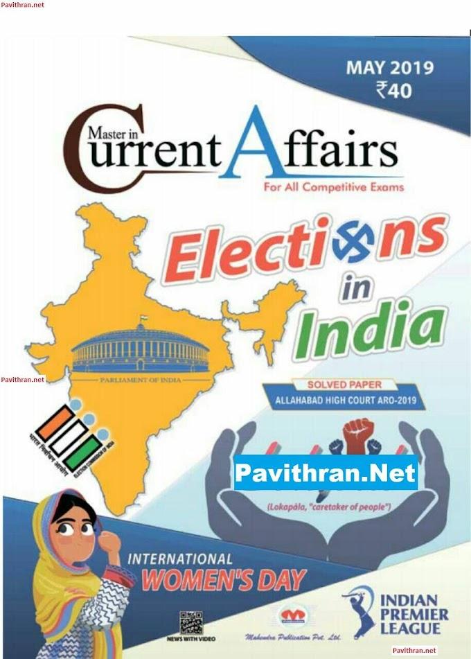 Mahendra's MICA May 2019 Magazine in English & Hindi PDF Download