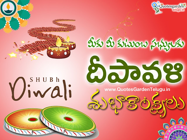Shubh Diwali 2017 Greetings wishes quotes in telugu