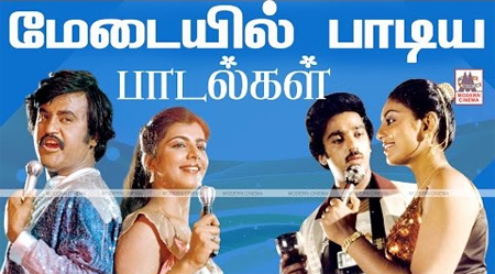Stage Songs in tamil – 50 Medai Padalgal