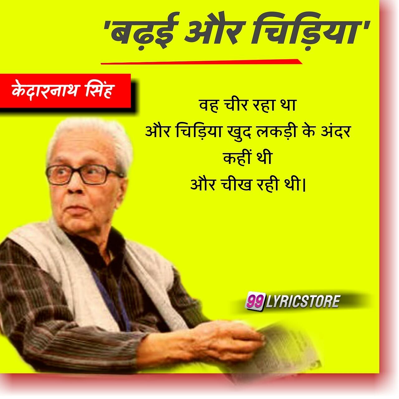 'बढ़ई और चिड़िया' कविता केदारनाथ सिंह जी द्वारा लिखी गई एक हिन्दी कविता है।