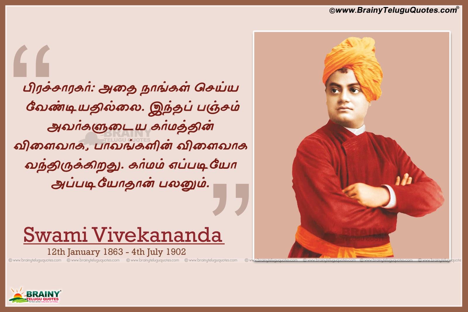 good swami vivekananda proverbs in tamil font online