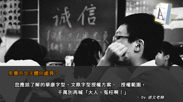 免費中文字體何處尋?您應該了解的華康字型、文鼎字型授權方案、授權範圍,千萬別再喊「大人,冤枉啊!」