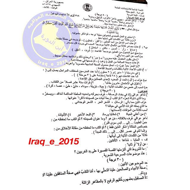 اسئلة اللغة العربية للصف الثالث المتوسط للامتحانات التمهيدية لسنة 2018