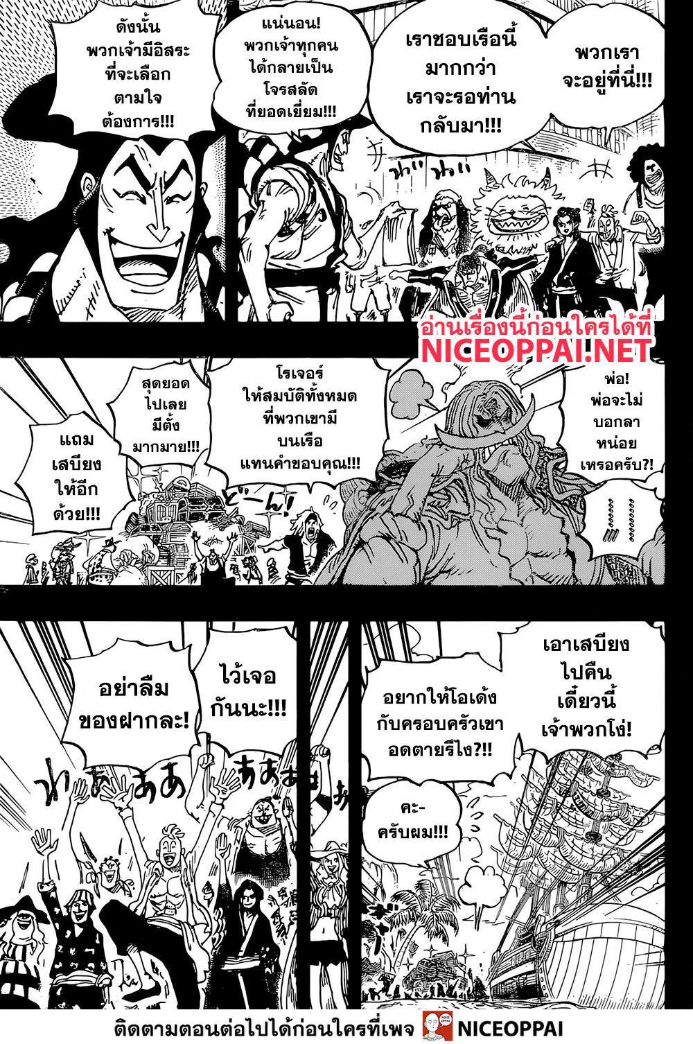 อ่านการ์ตูน One Piece ตอนที่ 966 หน้าที่ 12