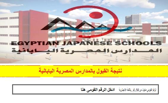 الان نتيجة القبول بالمدارس المصرية اليابانية علي موقع الوزارة  بالرقم القومي - اضغط هنا