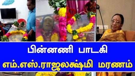 Veteran Playback Singer M S Rajalakshmi Passed Away