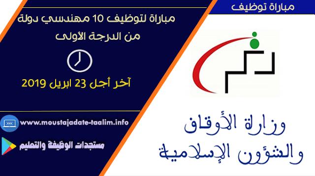 وزارة الأوقاف والشؤون الإسلامية مباراة لتوظيف 10 مهندسي دولة من الدرجة الأولى آخر أجل 23 ابريل 2019
