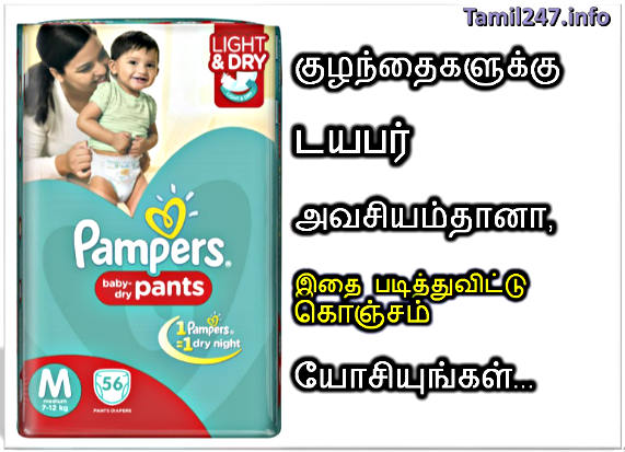 kulandhaigal diaper thevaiya, kids diaper avasiyama, kulandhai valarppu tips in tamil, kulandhai valarppu murai, kulandhai paramarippu, குழந்தை வளர்ப்பு டிப்ஸ்