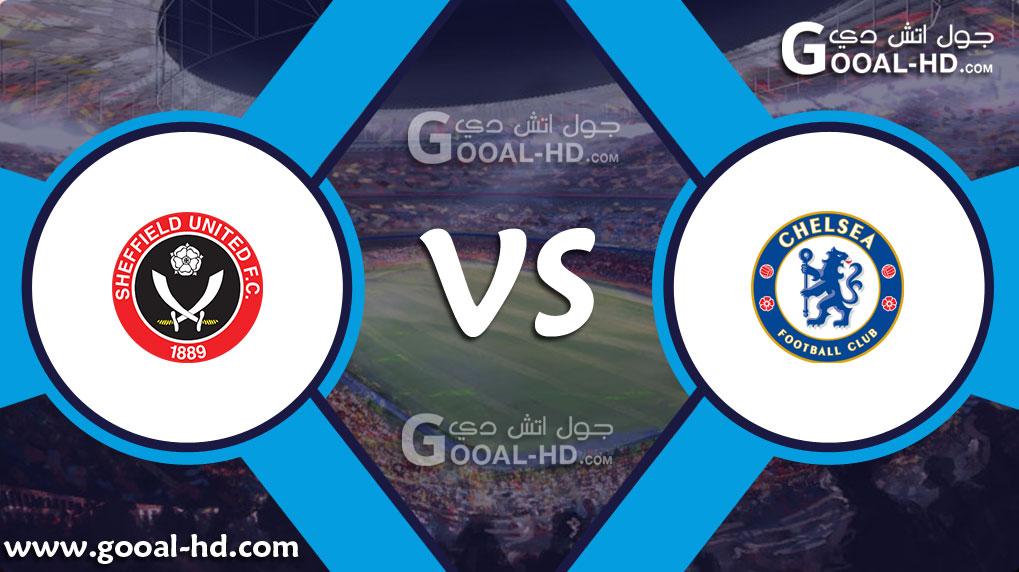 مشاهدة مباراة تشيلسي وشيفيلد يونايتد بث مباشر اليوم السبت 31-08-2019 الدوري الانجليزي