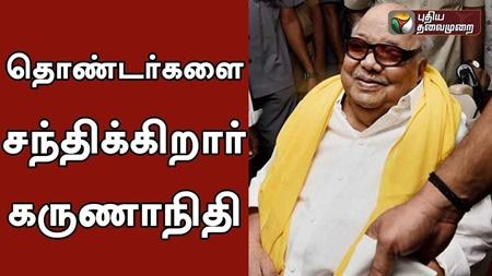 Karunanidhi meets DMK volunteers due to Pongal festival | #Karunanidhi #Pongal #DMK