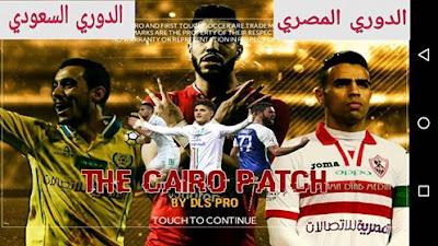 تحميل لعبة FTS 18 مود الدوري المصري والدوري السعودي بحجم 300 ميجا
