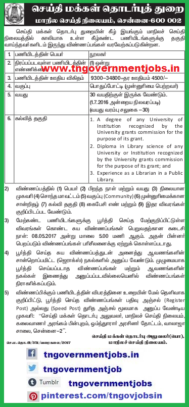 tamil-nadu-information-and-public-relations-department-librarian-post-recruitment-notification-www-tngovernmentjobs-in