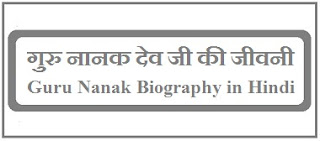Guru Nanak Biography in Hindi