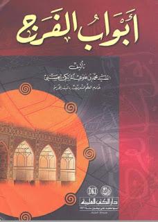Abwab al-Faraj