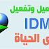تحمبل وتفعيل IDM اخر اصدار وبدون مشاكل مدى الحياة