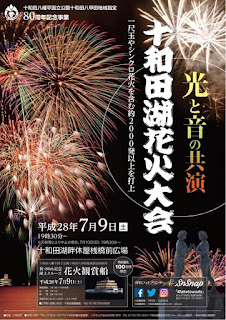 Lake Towada 80th Anniversary Fireworks Display poster 2016 平成28年 十和田湖花火大会 ポスター Towadako Hanabi Taikai 十和田八幡平国立公園十和田八甲田地域指定80周年